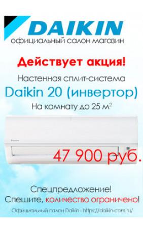 Дайкин 20